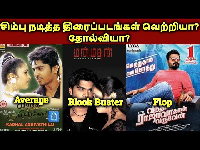 Simbu Acted Movies Hit? Or Flop? | Silambarasan Filmography | தமிழ்