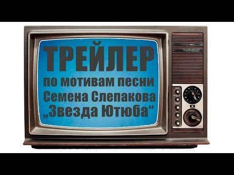 """Новогодний корпоратив 2016, на песню Семена Слепакова """"Звезда Ютуба""""."""