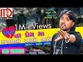 Bewafa Na Prem Ma Marvano Aayo Varo | Full Video Song HD | Rohit Thakor | Musicaa Digital