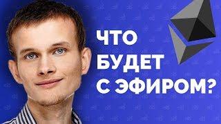 Constantinople полностью изменит Ethereum?!?!   Прогноз курса эфира 2018