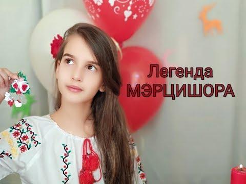 DIY ЛЕГЕНДА МЭРЦИШОРА / ВЕСНА В МОЛДОВЕ / DIY как сделать мэрцишор / SPRING IN MOLDOVA
