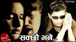 Nepali Pop Song Sakchhau Bhane  सक्छौ भने बिष देउ ' Anil Singh | Album Megahertz MHZ
