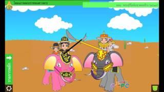 สื่อการเรียนการสอน โคลงภาพพระราชพงศาวดาร พระสุริโยทัยขาดคอช้าง พันท้ายนรสิงห์ ม.2 ภาษาไทย