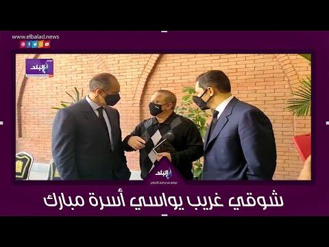 شوقي غريب يواسي أسرة مبارك في الذكري الاولي لرحيله