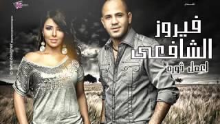 Fayrouz Arkan ft. Aziz Elshafy - A3mel Thawra / فيروز أركان وعزيز الشافعى اعمل ثوره تحميل MP3