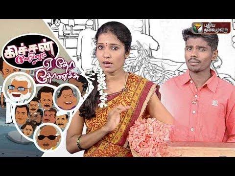 Kitchen Cabinet: Political Gossip | 16/10/2019 | Puthiyathalaimurai TV
