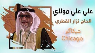 اغاني حصرية علي علي مولاي | الحاج نزار القطري تحميل MP3