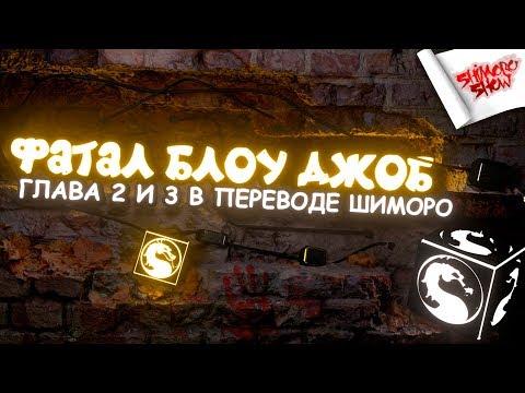 Mortal Kombat 11- ФАТАЛ БЛОУ ДЖОБ! - ГЛАВА ДВА И ТРИ В ПЕРЕВОДЕ ШИМОРО!