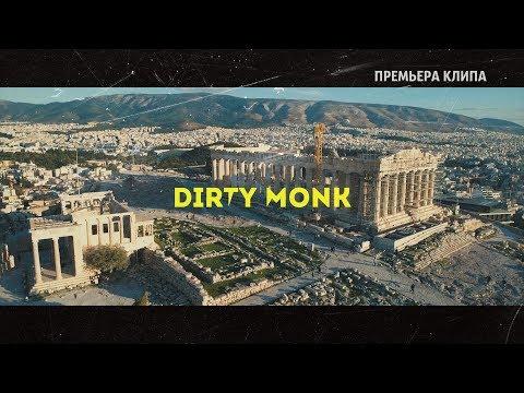 Dirty Monk - С ТОБОЙ (Official Video) 4K