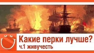 World of warships - Какие перки лучше? #1 живучесть