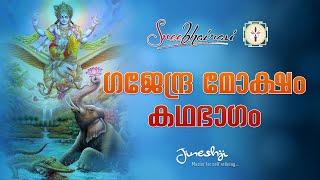 gajendra moksham malayalam - TH-Clip