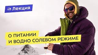 О питании и водно солевом режиме для альпинистов и горных туристов