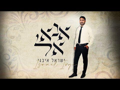 """ישראל איבגי - """"יה שמעה נא אל"""" - מחרוזת משיריו של שייך מואיז'ו ז""""ל"""