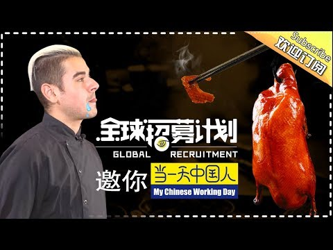 【ENG SUB】《当一天中国人》第4集先导片:外国米其林厨师变身烤鸭师傅 My Chinese Working Day【欢迎订阅】