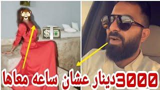 يدفع لها 3000دينار عشان ينام معاها ساعة تحميل MP3
