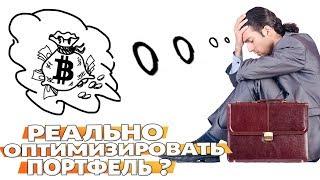 💼КРИПТОВАЛЮТНЫЙ ПОРТФЕЛЬ - ПОКУПКА ETH И ТОКЕНОВ HOT OLT И ФОРЕКС-РОБОТА