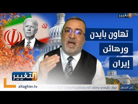 شاهد بالفيديو.. جرار: عدم حزم بايدن حولنا الى رهائن لدى ايران