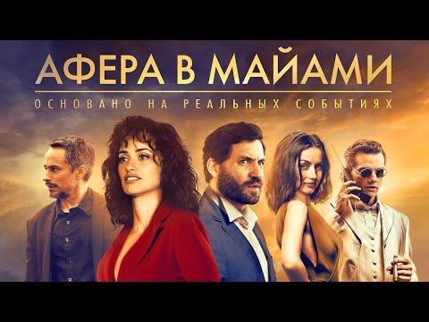 Афера в Майами - Фильм 2020 - трейлер