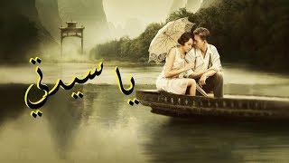 قصيدة حب بلا حدود نزار قباني بصوت عدي ابو عياش