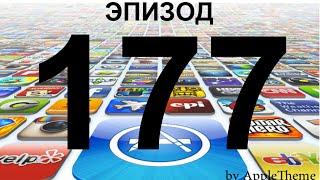 Лучшие игры для iPhone и iPad (177)