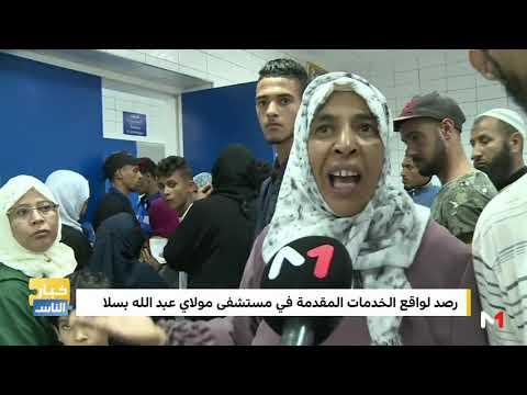 العرب اليوم - شاهد: واقع الخدمات في مستشفى مولاي عبد الله بسلا