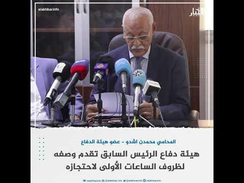 هيئة دفاع الرئيس السابق تقدم وصفه لظروف الساعات الأولى لاحتجازه