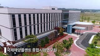 하동지구 대송산업단지 분양 홍보영상