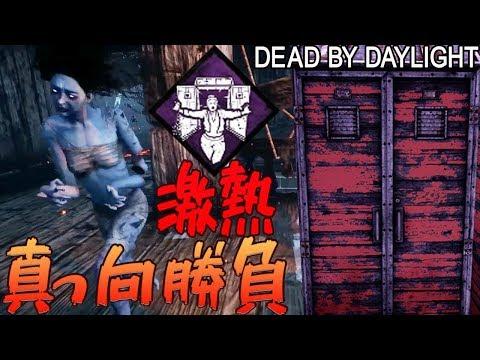 【デッドバイデイライト】激熱!真っ向勝負が熱い #674【女性実況】Dead by Daylight ミルダム放送