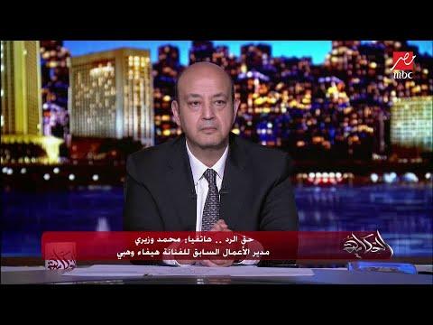 محمد وزيري: هيفاء وهبي صدرت للرأي العام معلومتين خاطئتين عني