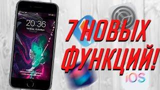 +7 НОВЫХ ФУНКЦИЙ ДЛЯ iPhone и iPad | Скрытые фишки iPhone на iOS