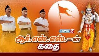 ஆர்.எஸ்.எஸ்.-ன் கதை | The story of RSS (Rashtriya Swayamsevak Sangh) | News7 Tamil