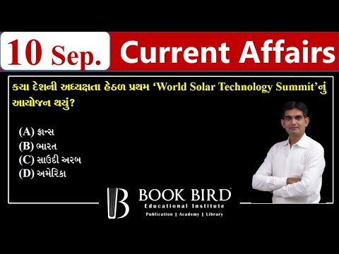 10-09-2020 Daily Current Affairs | Book Bird Academy | Gandhinagar