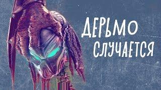 ХИЩНИК 2018 - ОБЗОР ФИЛЬМА.