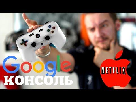 Игровая консоль Google и Netflix от Apple | Droider Show #429
