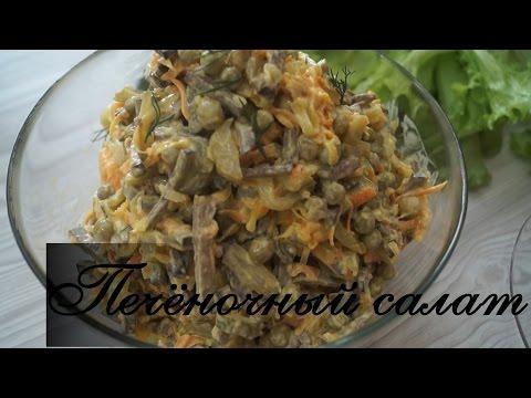 Печеночный салат. Вкуснейший салат из печени!