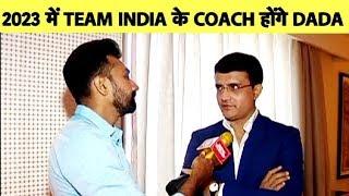 BIG EXCLUSIVE: जब Sourav Ganguly ने Team India का Coach बनने को लेकर दिया Special जवाब ...