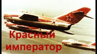 Красный император. МиГ-15