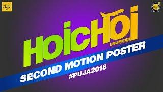 Hoichoi Unlimited   Second Look   Dev   Aniket C   Koushani   Puja   Puja 2018