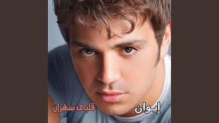 تحميل اغاني Albo Ala Alby MP3