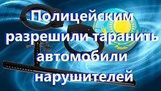 Полицейским Казахстана разрешили таранить автомобили нарушителей