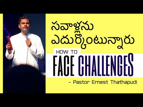 Pastor Ernest Thathapudi || సవాళ్లను ఎదుర్కొంటున్నారు || How to Face Challenges