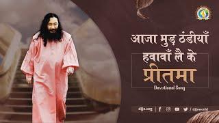 आजा मुड़ ठंडीयाँ हवावाँ लै के | Longing of a disciple for his Guru's Divine Darshan | DJJS Bhajan