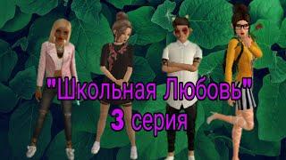 """Сериал """"Школьная Любовь """" серия  3"""