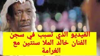 تحميل اغاني سجن الفنان خالد الملا سنتين وغرامة مالية .. الاغنية الذي تسبب في الحكم علي خالد الملا MP3
