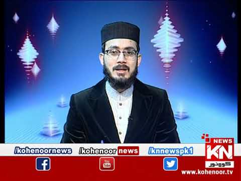 Raah-e-Falah 11 January 2019 | Kohenoor News |