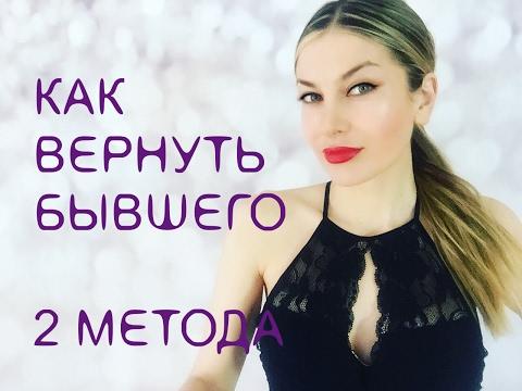 КАК ВЕРНУТЬ БЫВШЕГО  ПАРНЯ. 2 МЕТОДА I Алекса Оник