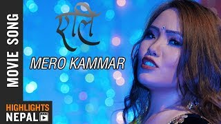 Mero Kammar | Nepali Movie YELI Song 2018/2075 | Narjung Gurung, Dhan Kumari Gurung