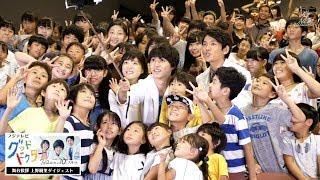 動画レポ:上野樹里フジテレビ「グッド・ドクター」完成披露舞台挨拶