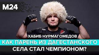 """""""Звездный репортаж"""": """"Хабиб. По закону гор"""" - Москва 24"""