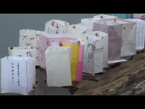 Ryutoe (Lantern-Floating Ceremony)